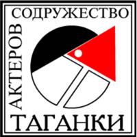 Билеты театр содружества актеров таганки афиша барнаул концерты 2016